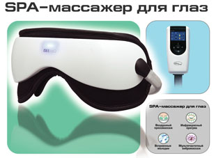 Массажер для глаз Gezatone iS-360